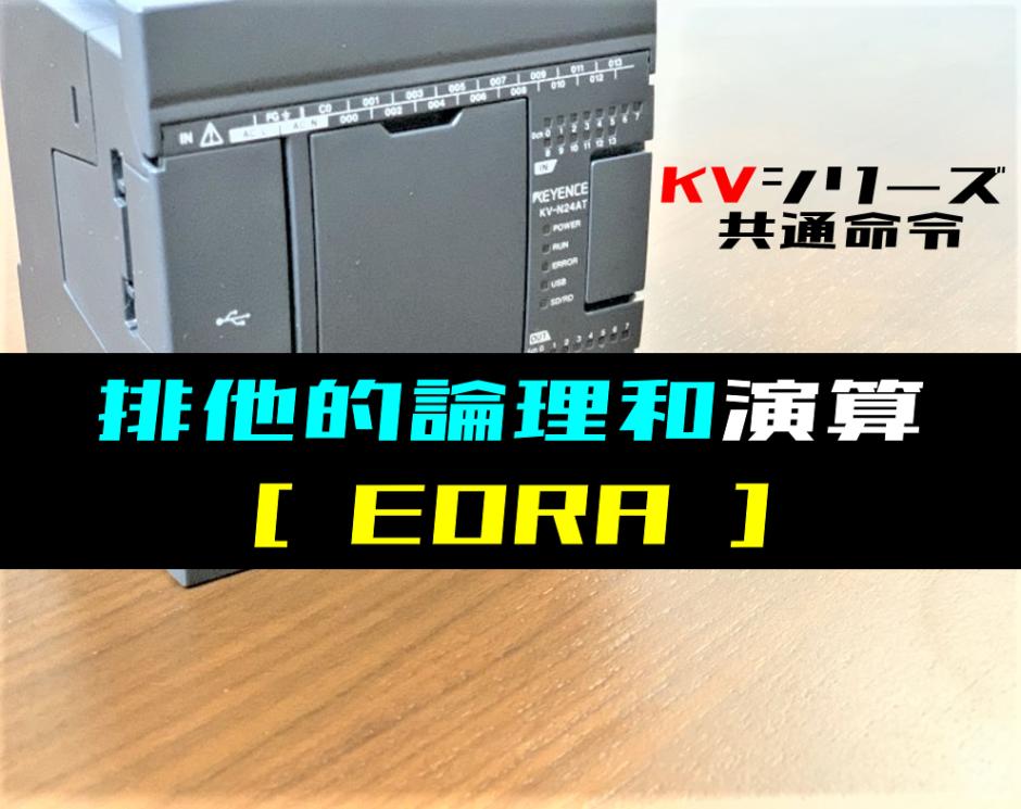 00_【キーエンスKV】排他的論理和演算(EORA)命令の指令方法とラダープログラム例