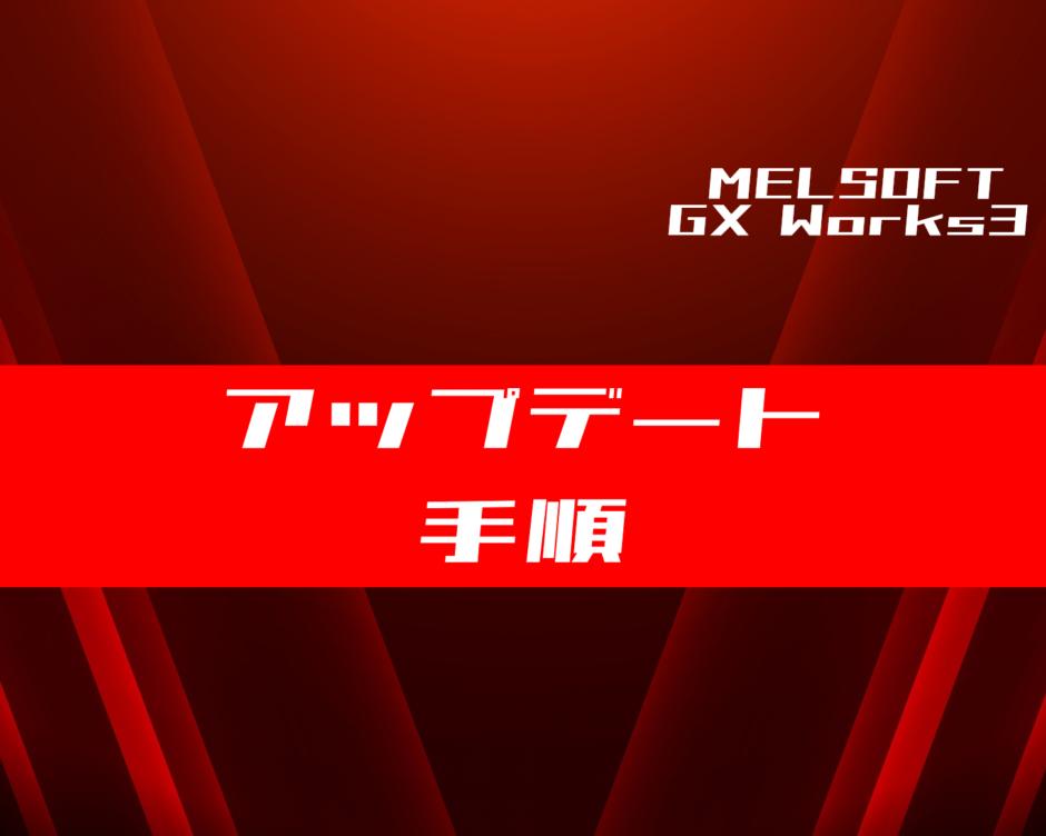 00_【GX Works3】アップデート手順を解説