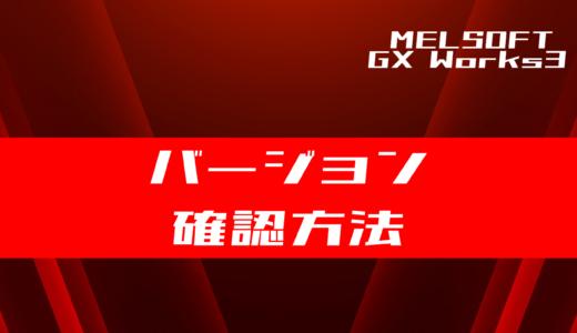 【GX Works3】バージョンを確認する方法
