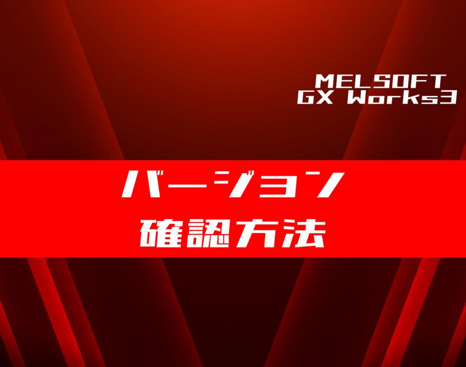 00_【GX Works3】バージョンを確認する方法