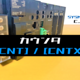 00_【オムロンCJ】カウンタ(CNT・CNTX)命令の指令方法とラダープログラム例