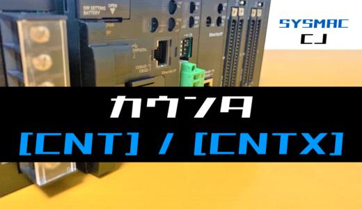 【オムロンCJ】カウンタ(CNT・CNTX)命令の指令方法とラダープログラム例