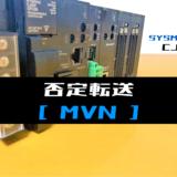 00_【オムロンCJ】否定転送(MVN)命令の指令方法とラダープログラム例