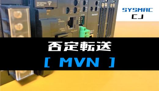【オムロンCJ】否定転送(MVN)命令の指令方法とラダープログラム例