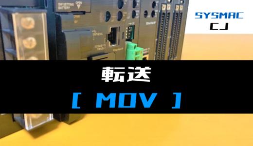 【オムロンCJ】転送(MOV)命令の指令方法とラダープログラム例