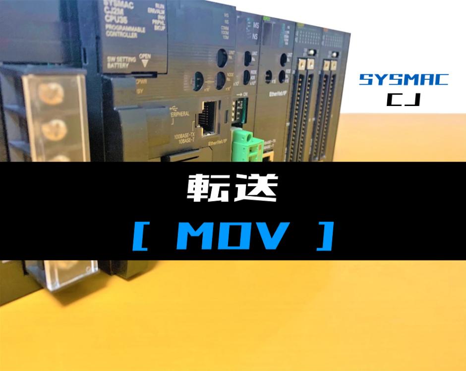 00_【オムロンCJ】転送MOV命令の指令方法とラダープログラム例