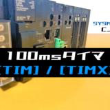 00_【オムロンCJ】100msタイマ(TIM・TIMX)命令の指令方法とラダープログラム例