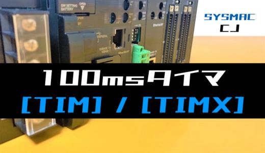 【オムロンCJ】100msタイマ(TIM・TIMX)命令の指令方法とラダープログラム例