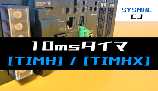 【オムロンCJ】10msタイマ(TIMH・TIMHX)命令の指令方法とラダープログラム例