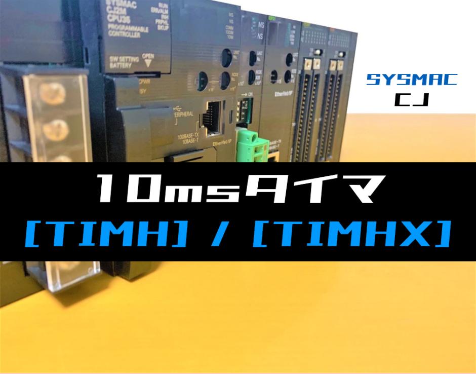 00_【オムロンCJ】10msタイマTIMH・TIMHX命令の指令方法とラダープログラム例