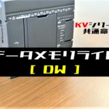 00_【キーエンスKV】データメモリライト(DW)命令の指令方法とラダープログラム例