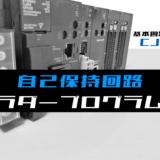 00_【ラダープログラム回路】自己保持回路のラダープログラム例【オムロンCJ】