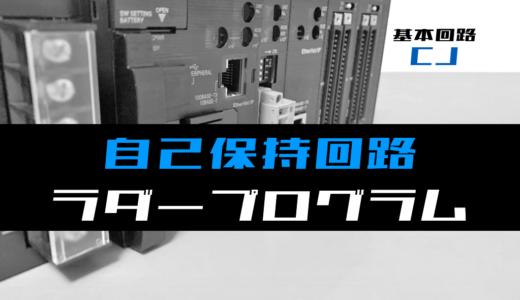 【ラダープログラム回路】自己保持回路のラダープログラム例【オムロンCJ】