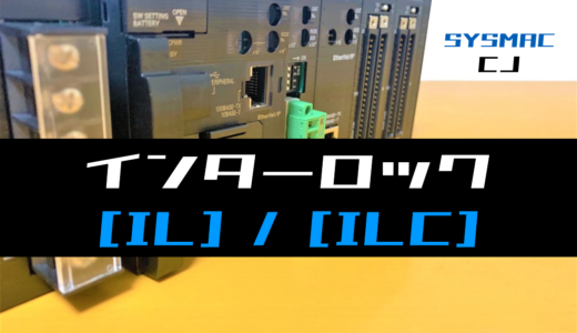 【オムロンCJ】インターロック(IL・ILC)命令の指令方法とラダープログラム例