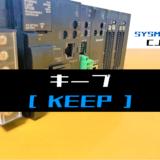 00_【オムロンCJ】キープ(KEEP)命令の指令方法とラダープログラム例-1