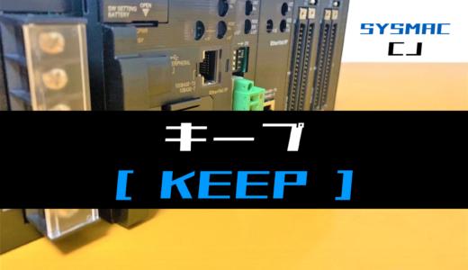 【オムロンCJ】キープ(KEEP)命令の指令方法とラダープログラム例