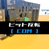 00_【オムロンCJ】ビット反転(COM)命令の指令方法とラダープログラム例