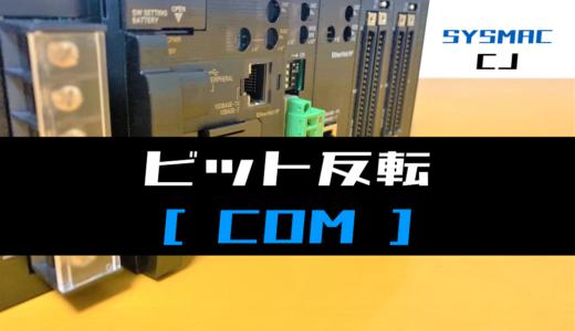 【オムロンCJ】ビット反転(COM)命令の指令方法とラダープログラム例