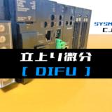 00_【オムロンCJ】立上り微分DIFU命令の指令方法とラダープログラム例