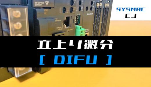 【オムロンCJ】立上り微分(DIFU)命令の指令方法とラダープログラム例