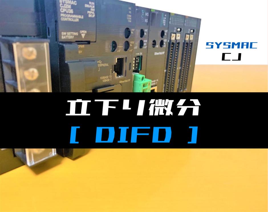 00_【オムロンCJ】立下り微分DIFD命令の指令方法とラダープログラム例