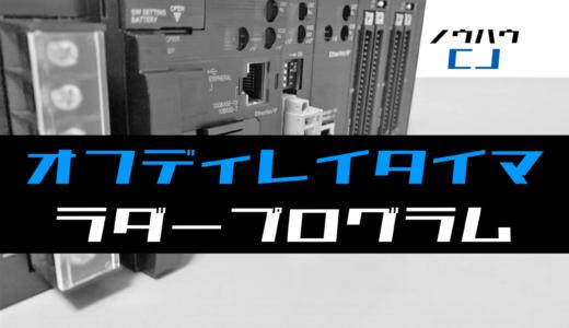 【ノウハウ初級】オフディレイタイマ回路のラダープログラム例【オムロンCJ】