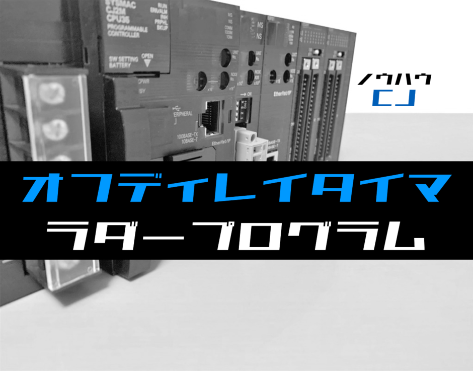 00_【ノウハウ初級】オフディレイタイマ回路のラダープログラム例【オムロンCJ】