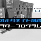 00_【ノウハウ初級】オルタネイト回路のラダープログラム例【オムロンCJ】