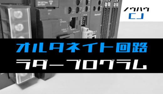 【ノウハウ初級】オルタネイト回路のラダープログラム例【オムロンCJ】