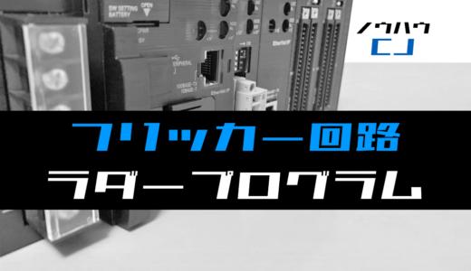 【ノウハウ初級】フリッカー回路(点滅回路)のラダープログラム例【オムロンCJ】