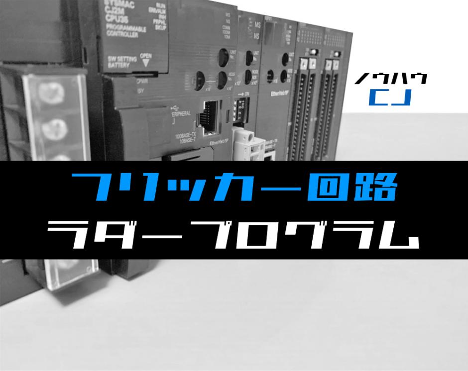 00_【ノウハウ初級】フリッカー回路(点滅回路)のラダープログラム例【オムロンCJ】