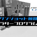 00_【ノウハウ初級】ワンショット出力のラダープログラム例【オムロンCJ】