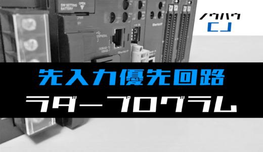 【ノウハウ初級】先入力優先回路のラダープログラム例【オムロンCJ】