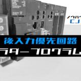 00_【ノウハウ初級】後入力優先回路のラダープログラム例【オムロンCJ】