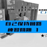【ラダープログラム】自己保持回路の練習問題①【オムロンCJ】
