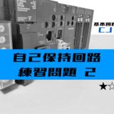 00_【ラダープログラム】自己保持回路の練習問題②【オムロンCJ】