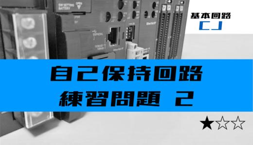 【ラダープログラム】自己保持回路の練習問題②【オムロンCJ】