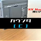 【キーエンスKV Nano】カウンタ(C)の機能と動作例