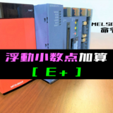 【三菱Qシリーズ】浮動小数点加算E命令の指令方法とラダープログラム例