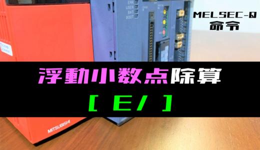 【三菱Qシリーズ】浮動小数点除算(E/)命令の指令方法とラダープログラム例