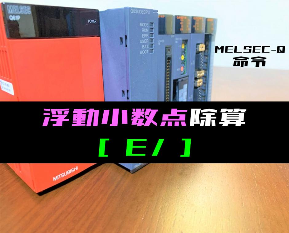 【三菱Qシリーズ】浮動小数点除算E/命令の指令方法とラダープログラム例