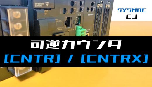 【オムロンCJ】可逆カウンタ(CNTR・CNTRX)命令の指令方法とラダープログラム例