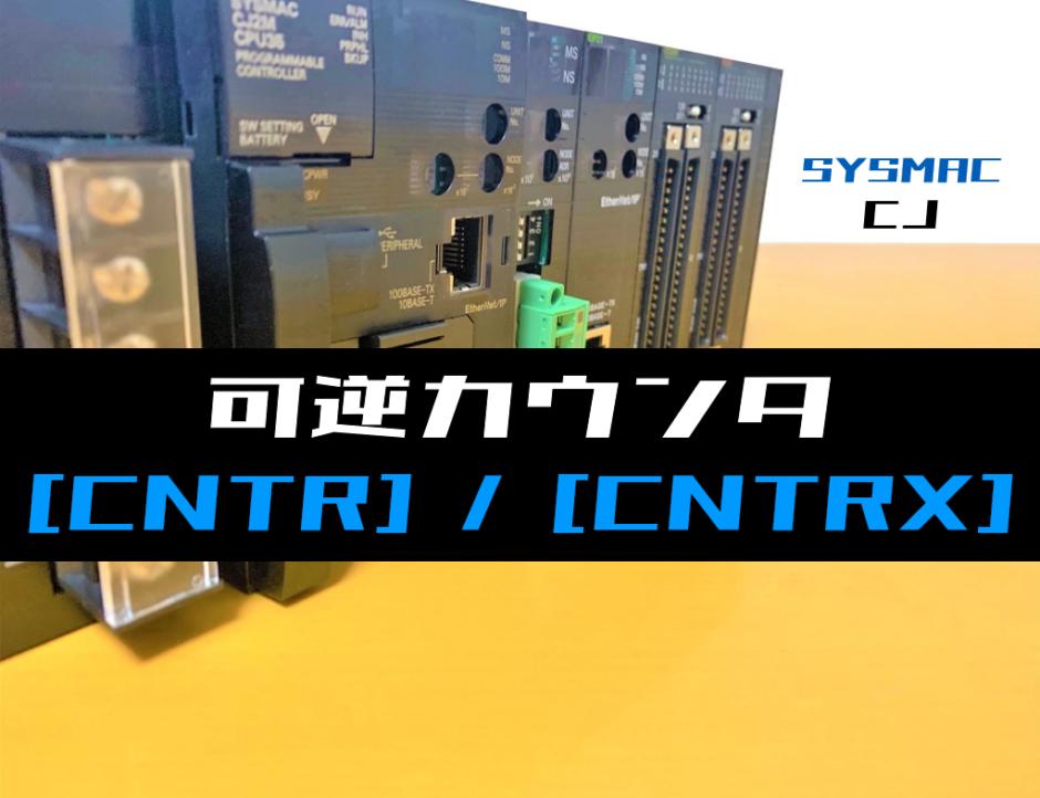 【オムロンCJ】可逆カウンタCNTR・CNTRX命令の指令方法とラダープログラム例