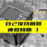 【ラダープログラム】自己保持回路の練習問題①【キーエンスKV】