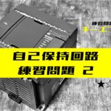 【ラダープログラム】自己保持回路の練習問題②【キーエンスKV】