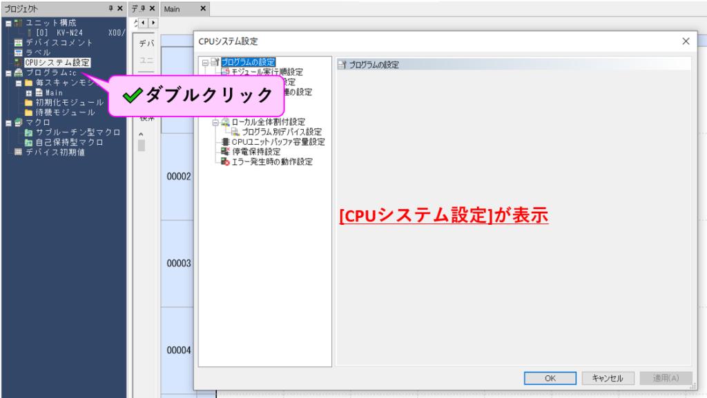 10_CPUシステム設定を選択