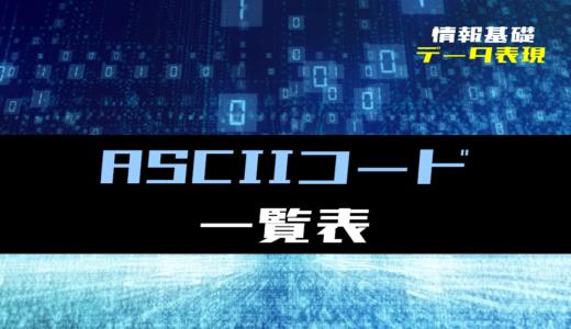 【情報基礎】ASCII(アスキー)コード 一覧表